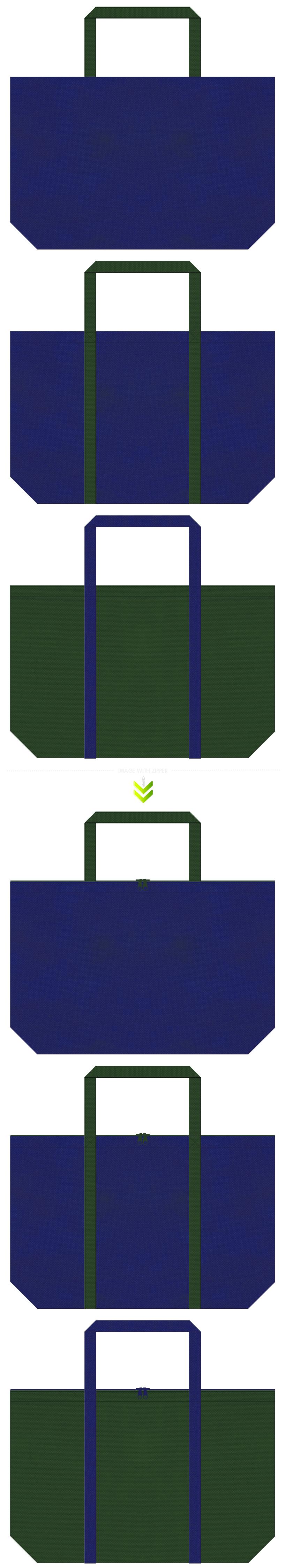 明るい紺色と濃緑色の不織布エコバッグのデザイン。