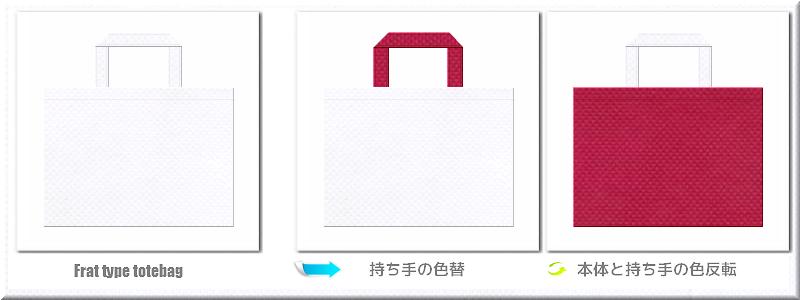 不織布マチなしトートバッグ:メイン不織布カラーNo.15ホワイト色+28色のコーデ