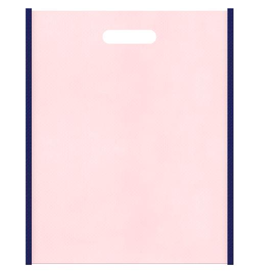 不織布バッグ小判抜き メインカラー明るい紺色とサブカラー桜色の色反転