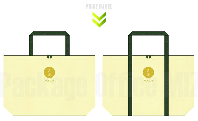 薄黄色と濃緑色の不織布ショッピングバッグデザイン例:月明かりのイメージにお奨めの配色です。