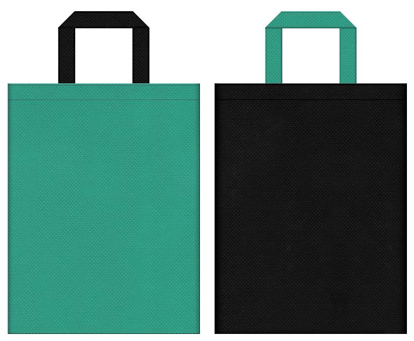 ネイル・コスメ・ユニフォーム・運動靴・アウトドア・スポーツイベント・スポーティーファッション・スポーツイベントにお奨めの不織布バッグデザイン:青緑色と黒色のコーディネート