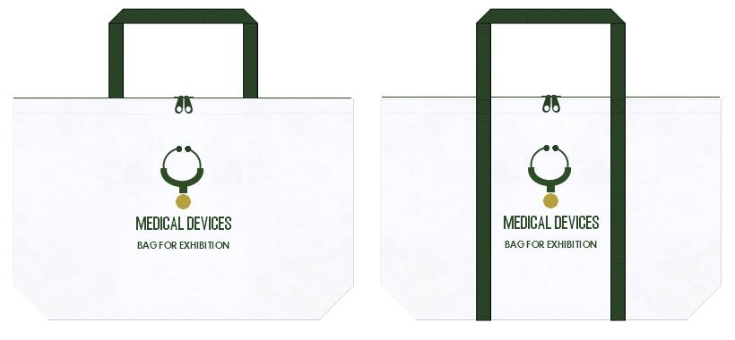 白色と濃緑色の不織布バッグデザイン例:医療機器の展示会用バッグ