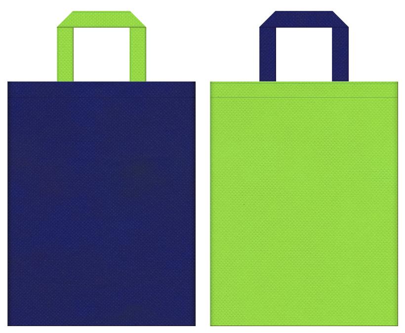 釣具・ダイビング・サイクリング・ロードレース・ユニフォーム・運動靴・アウトドア・スポーツイベント・サマーイベントにお奨めの不織布バッグデザイン:明るい紺色と黄緑色のコーディネート