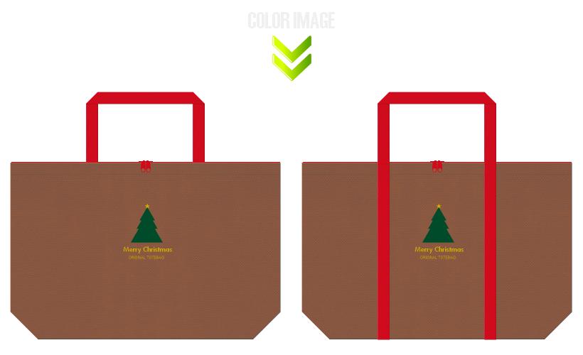 茶色と紅色の不織布ショッピングバッグのコーデ:クリスマスのショッピングバッグにお奨めの配色です。