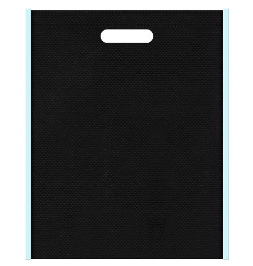 不織布バッグ小判抜き メインカラー水色とサブカラー黒色の色反転