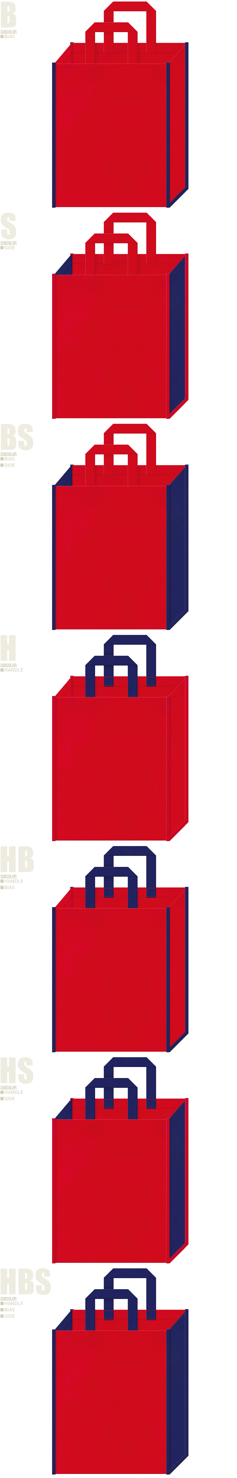 夏祭り・イギリス・フランス・アメリカ・星条旗のイメージにお奨めの不織布バッグのデザイン:紅色と明るい紺色の配色7パターン