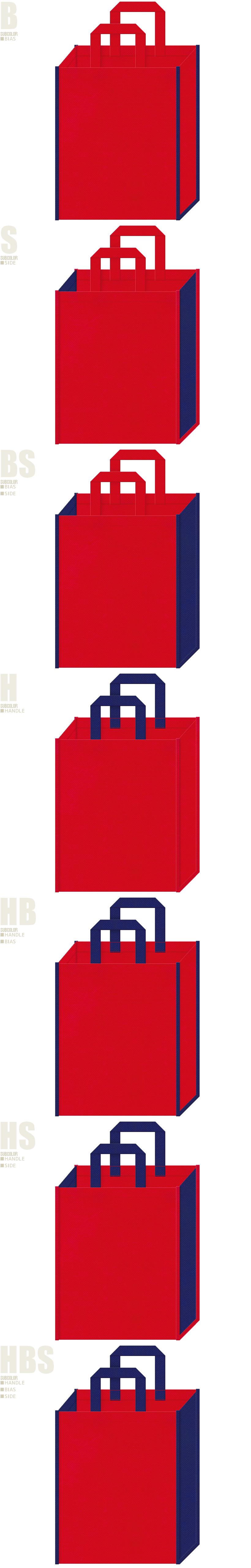 夏祭り・縁日・法被・花火大会・金魚すくい・サマーイベント・国旗・アメリカ・イギリス・フランス・海外旅行・トラベルバッグ・語学教室・レッスンバッグにお奨めの不織布バッグデザイン:紅色と明るい紺色の配色7パターン