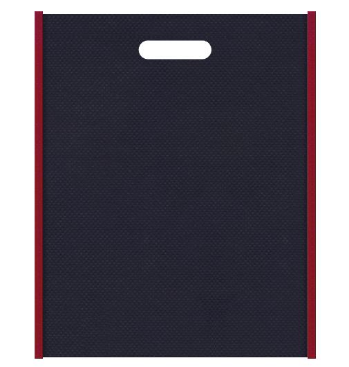 インディゴデニムのイメージにお奨めの不織布バッグ小判抜き配色デザイン:メインカラー濃紺色とサブカラーエンジ色
