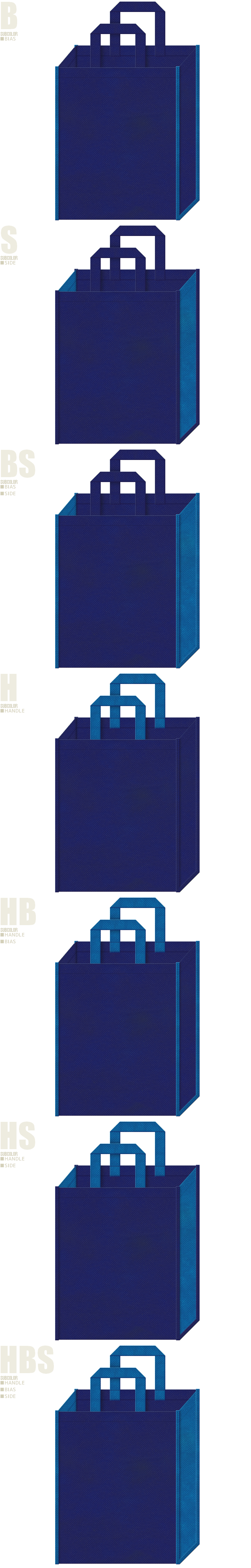 IT・AI・LED・IOT・電子部品・ドライブレコーダー・防犯カメラ・情報セキュリティ・システム管理・セキュリティの展示会用バッグにお奨めの不織布バッグデザイン:明るい紺色と青色の配色7パターン