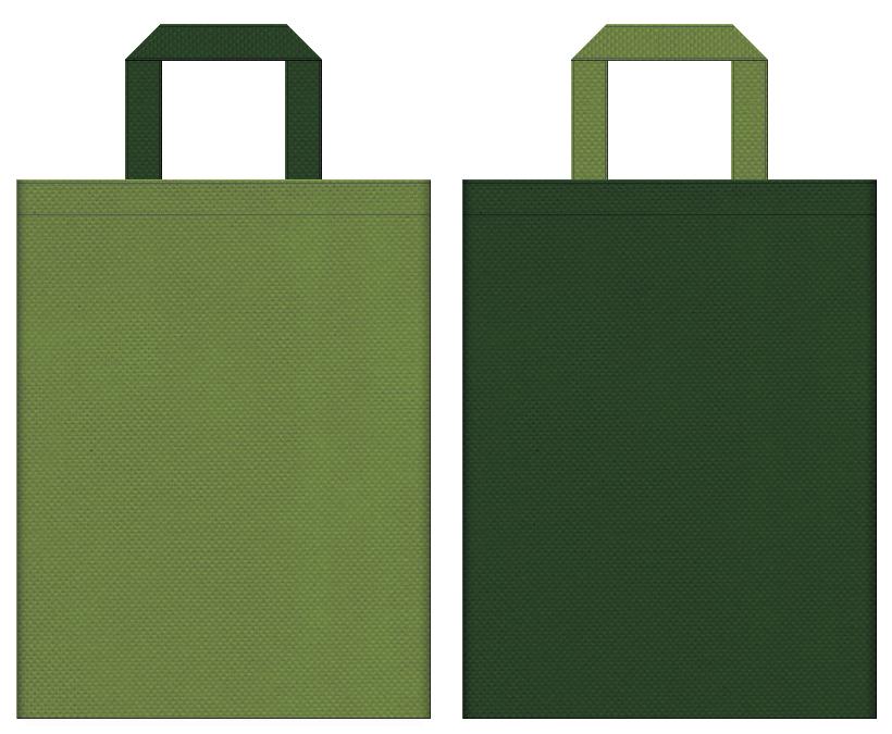 不織布バッグの印刷ロゴ背景レイヤー用デザイン:草色と濃緑色のコーディネート:草餅・松の木のイメージで、盆栽・造園のイベントにお奨めの配色です。