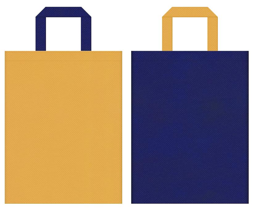 学校・オープンキャンパス・学習塾・レッスンバッグにお奨めの不織布バッグデザイン:黄土色と明るい紺色のコーディネート