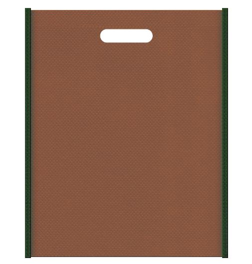 不織布バッグ小判抜き メインカラー濃緑色とサブカラー茶色の色反転