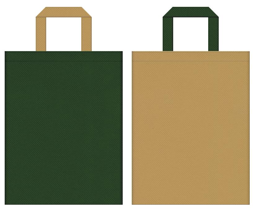 動物園・テーマパーク・探検・ジャングル・恐竜・サバンナ・サファリ・アニマル・迷彩色・DIY・テント・タープ・チェア・登山・キャンプ・アウトドアイベントにお奨めの不織布バッグデザイン:濃緑色と金黄土色のコーディネート
