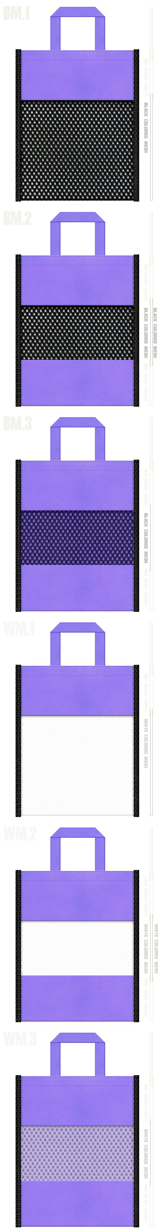 フラットタイプのメッシュバッグのカラーシミュレーション:黒色・白色メッシュと薄紫色不織布の組み合わせ