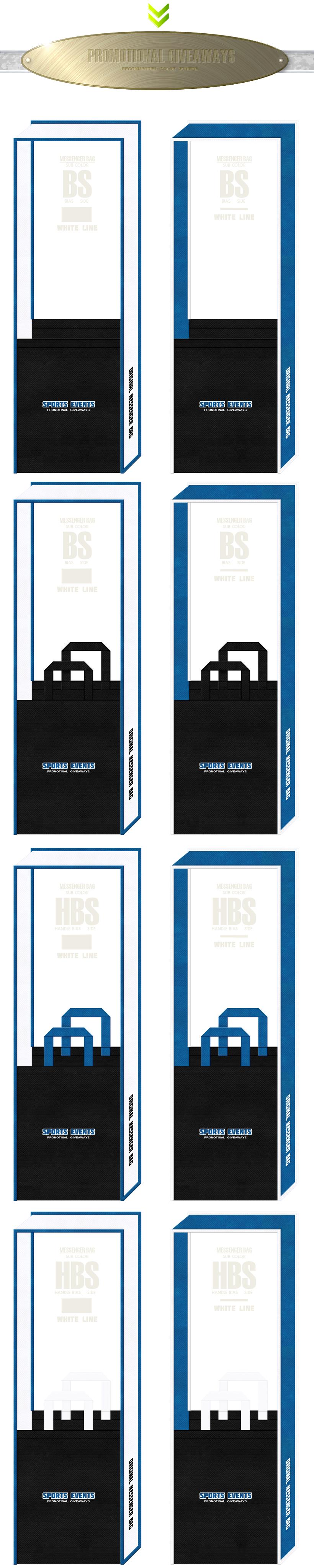 黒色・青色・白色の3色仕様の不織布メッセンジャーバッグのカラーシミュレーション:スポーツイベントのノベルティ