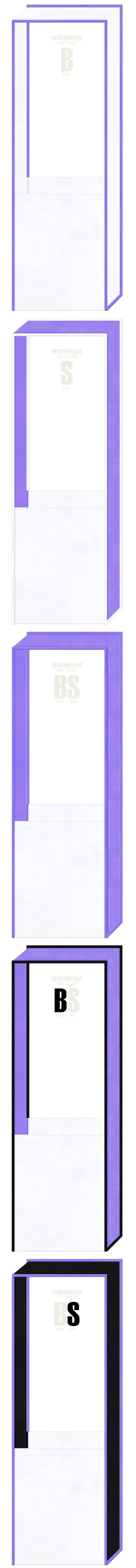 スポーツイベントにお奨め:白色・薄紫色・黒色の3色を使用した、不織布メッセンジャーバッグのデザイン