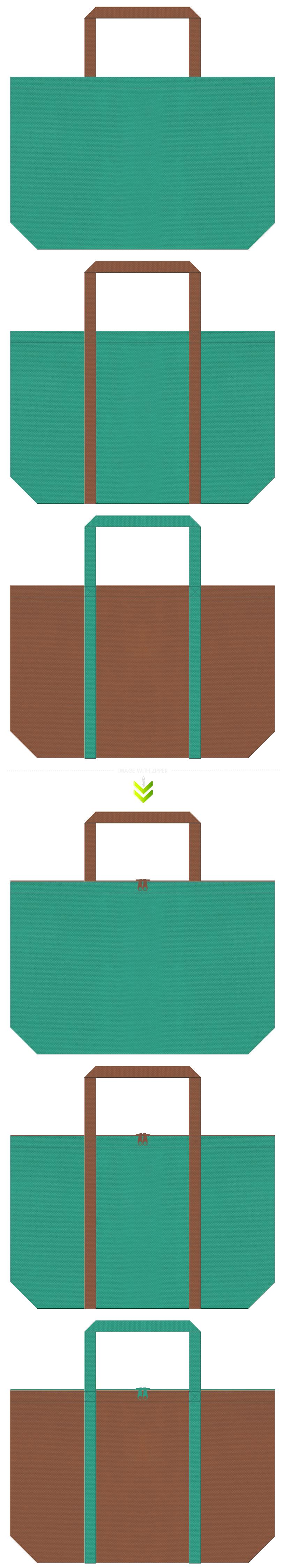青緑色と茶色の不織布エコバッグのデザイン。