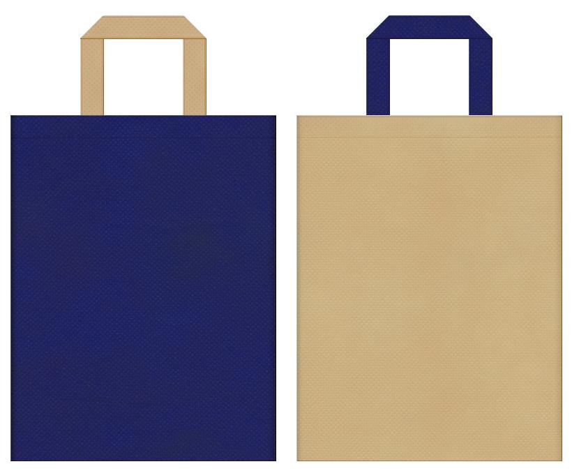 不織布バッグのデザイン:明るい紺色とカーキ色のコーディネート