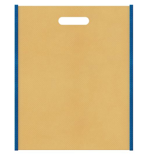 不織布小判抜き袋 メインカラー薄黄土色、サブカラー青色