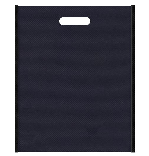 不織布バッグ小判抜き メインカラー黒色とサブカラー濃紺色の色反転