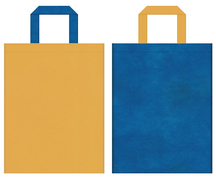木製玩具・おもちゃ・テーマパーク・キッズイベントにお奨めの不織布バッグデザイン:黄土色と青色のコーディネート