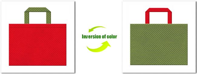 紅色と草色の不織布バッグコーディネート