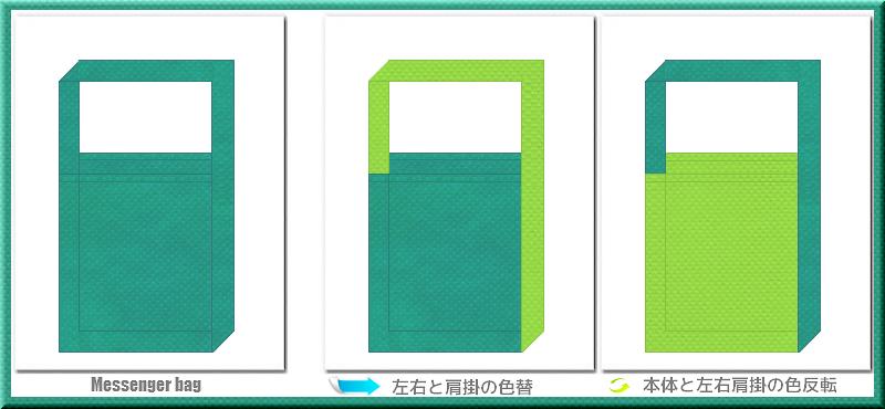 不織布メッセンジャーバッグ:メイン不織布カラーNo.31青緑色+28色のコーデ