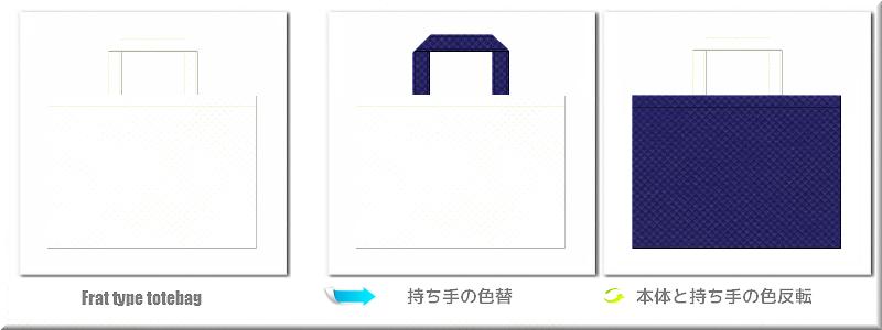 不織布マチなしトートバッグ:メイン不織布カラーNo.12オフホワイト色+28色のコーデ