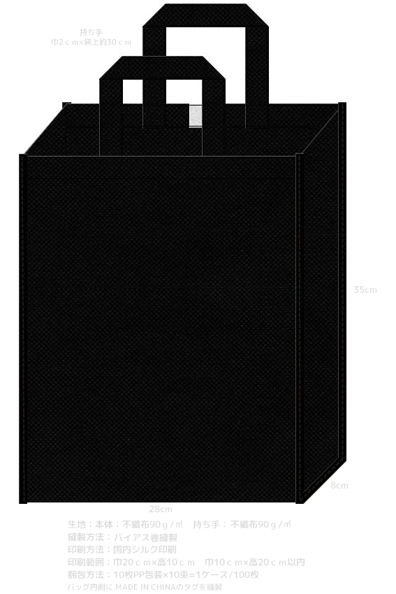品番:A4-TM-BL A4サイズたて型マチ有 不織布トートバッグ ブラック