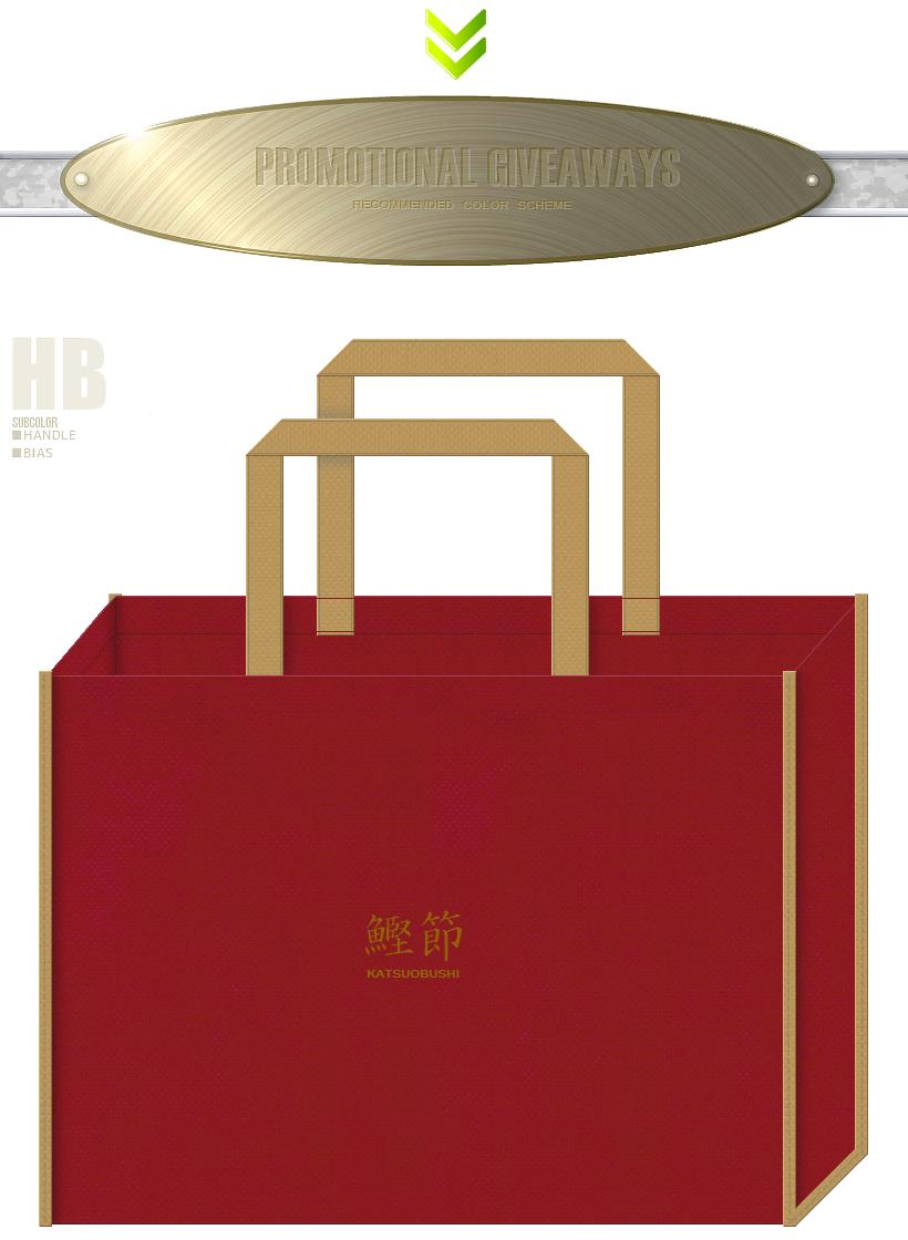 臙脂色と金黄土色の不織布バッグデザイン:鰹節・だし・調味料の販促ノベルティ
