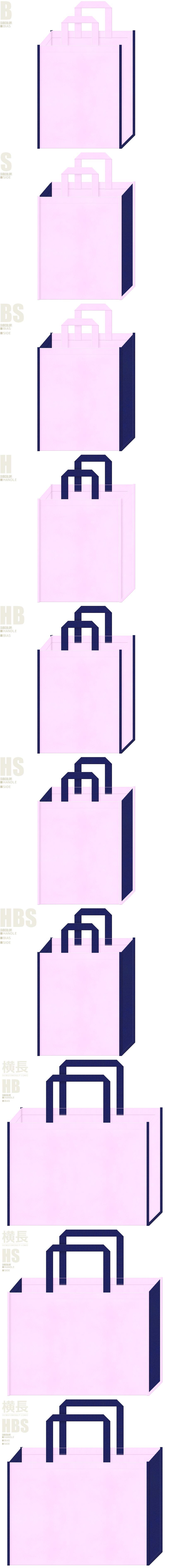 学校・オープンキャンパス用バッグにお奨めの、明るめのピンク色と明るめの紺色、7パターンの不織布トートバッグ配色デザイン例。