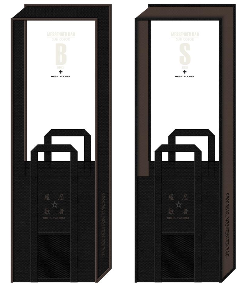 黒色とこげ茶色の不織布バッグにメッシュポケットを追加