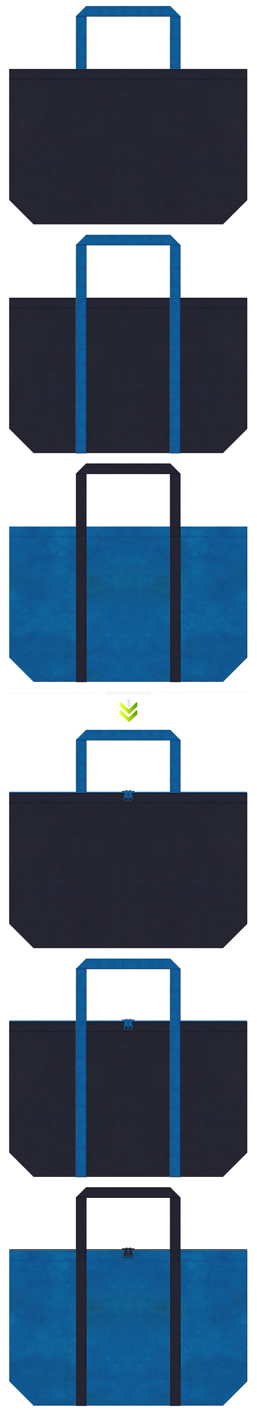 水族館・マリンスポーツ・ダイビング・LED・AI・電子部品・防犯カメラ・ドライブレコーダー・セキュリティの展示会用バッグ・ランドリーバッグにお奨めの不織布バッグデザイン:濃紺色と青色のコーデ