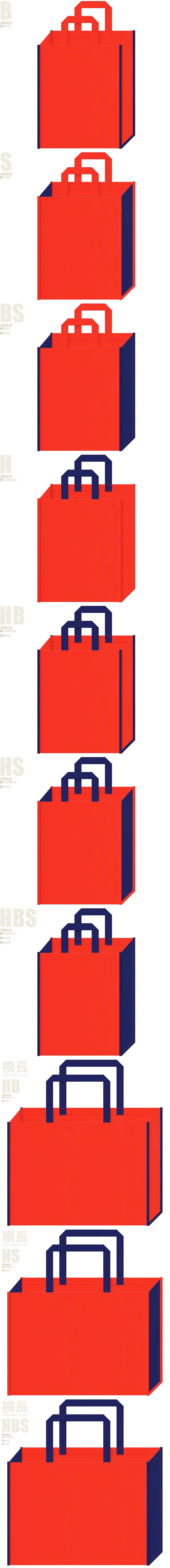 オレンジ色と明るめの紺色-7パターンの不織布トートバッグ配色デザイン例