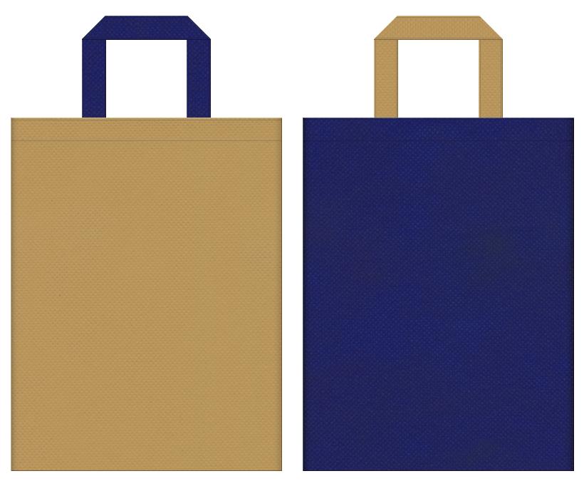 不織布バッグのデザイン:金黄土色と明るい紺色のコーディネート
