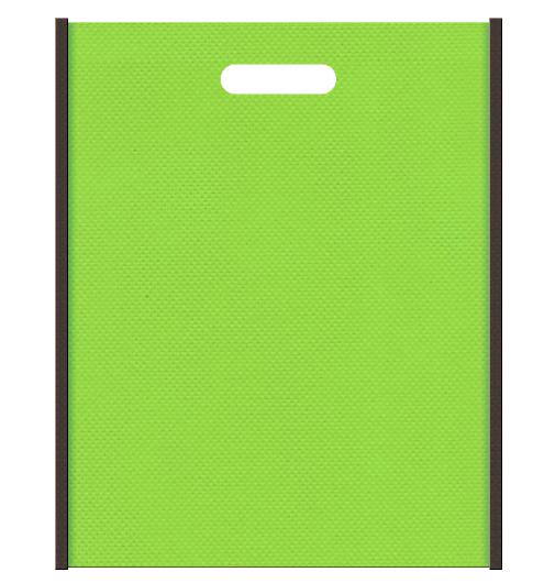不織布小判抜き袋 メインカラー黄緑色、サブカラーこげ茶色
