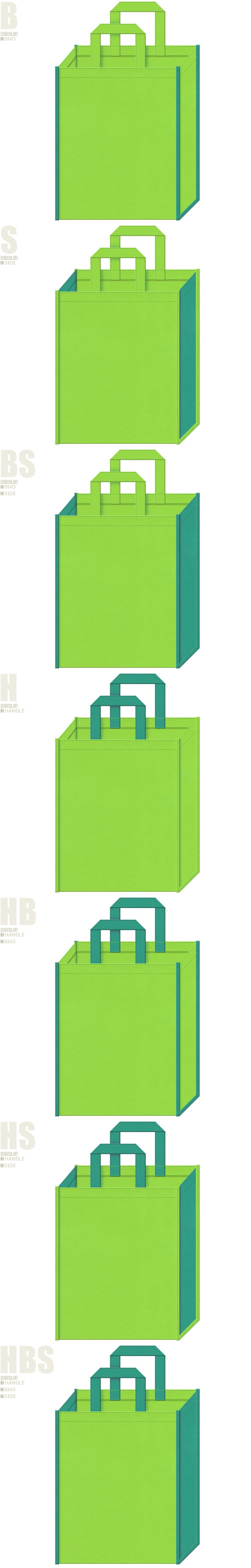 カッパ・カエル・バッタ・アニメ・キャラクター・おもちゃ・ロールプレイングゲーム・新緑イベント・緑化推進・環境イベント・エコバッグ・園芸用品の展示会用バッグにお奨めの不織布バッグデザイン:黄緑色と青緑色の配色7パターン
