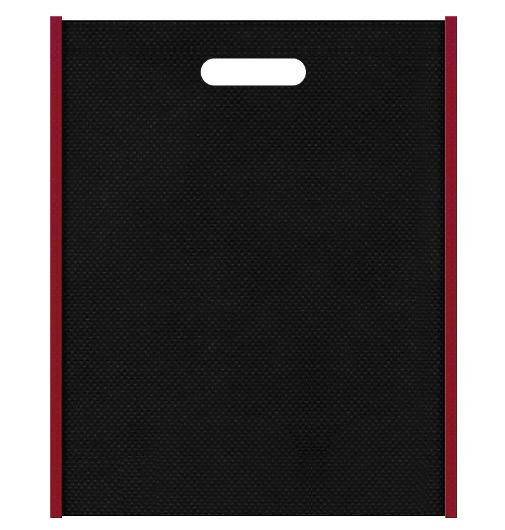 不織布バッグ小判抜き メインカラー黒色とサブカラーエンジ色