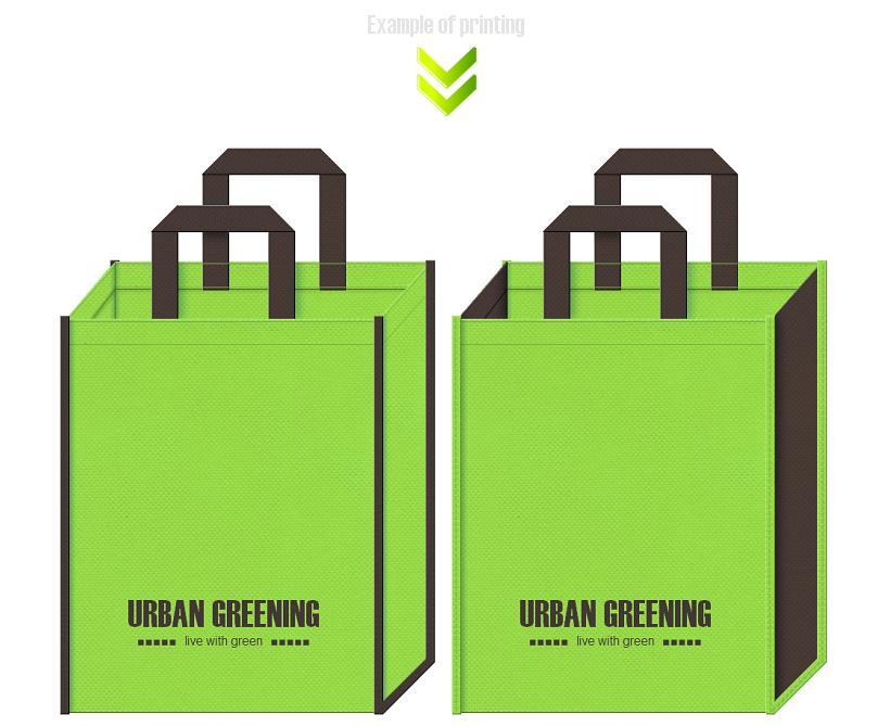 緑化キャンペーンの不織布バッグデザイン:黄緑色とこげ茶色の不織布バッグ