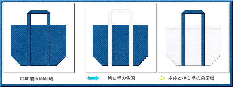 不織布舟底トートバッグ:メイン不織布カラーNo.28青色+28色のコーデ