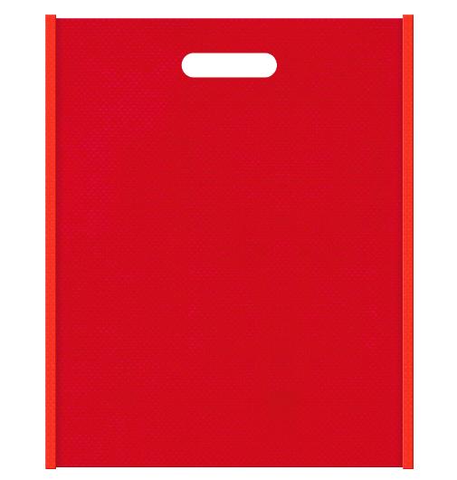 不織布小判抜き袋 メインカラーオレンジ色とサブカラー紅色の色反転
