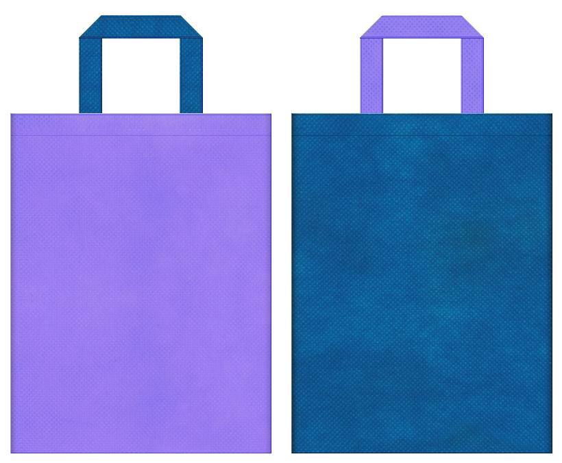 不織布バッグのデザイン:薄紫色と青色のコーディネート