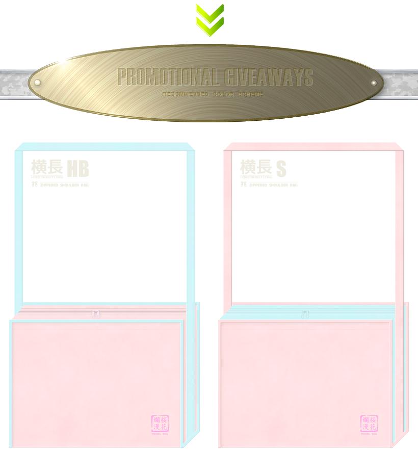 桜色と水色の不織布バッグのカラーシミュレーション:お花見ツアーのトラベルバッグ(ノベルティ)