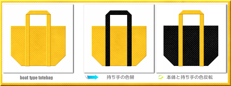 不織布舟底トートバッグ:不織布カラーNo.4パンプキンイエロー+28色のコーデ