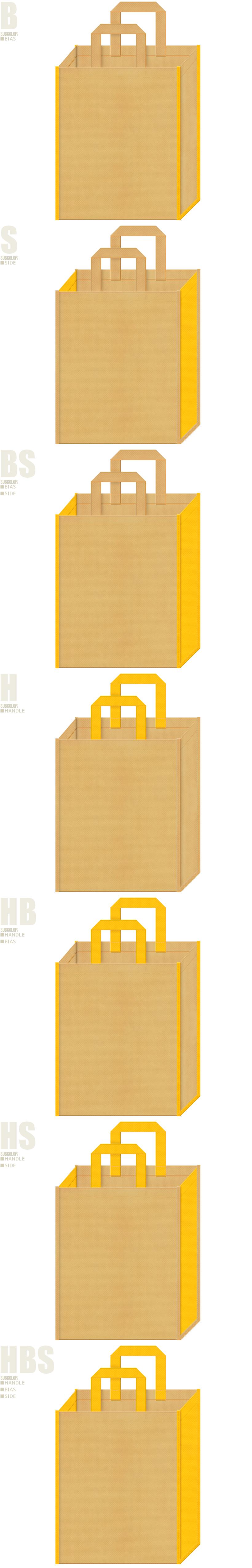 薄黄土色と黄色、7パターンの不織布トートバッグ配色デザイン例。はちみつ・マロンのイメージ。