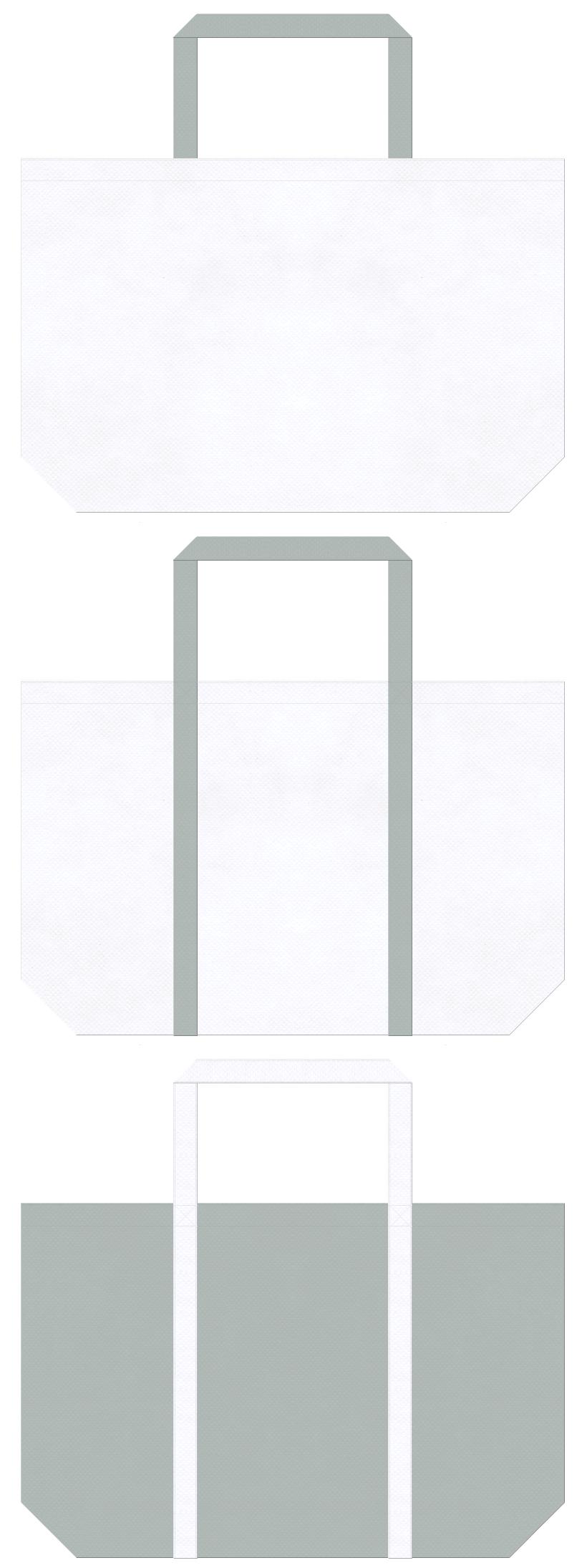 理学部・工学部・法学部・学校・学園・オープンキャンパス・スポーツイベント・文具・製図・設計・什器・事務服・事務用品・ロボット・アルミサッシ・金属・コンクリート・建築イベント・業務用冷蔵庫・クーラー・カー用品の展示会用バッグにお奨めの不織布バッグデザイン:白色とグレー色のコーデ