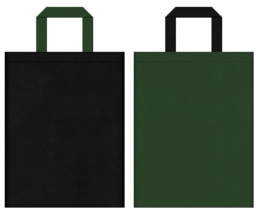 不織布バッグの印刷ロゴ背景レイヤー用デザイン:黒色と濃緑色のコーディネート:メンズ製品の販促イベントにお奨めです。