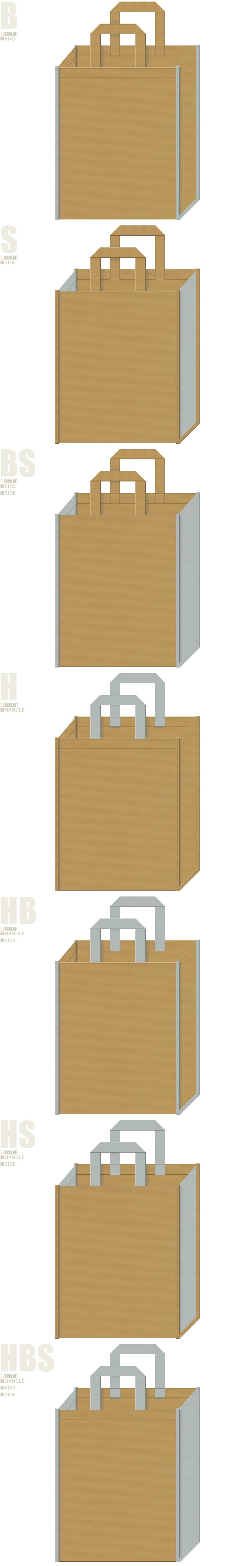 金色系黄土色とグレー色、7パターンの不織布トートバッグ配色デザイン例。工具・接着剤の展示会用バッグにお奨めです。