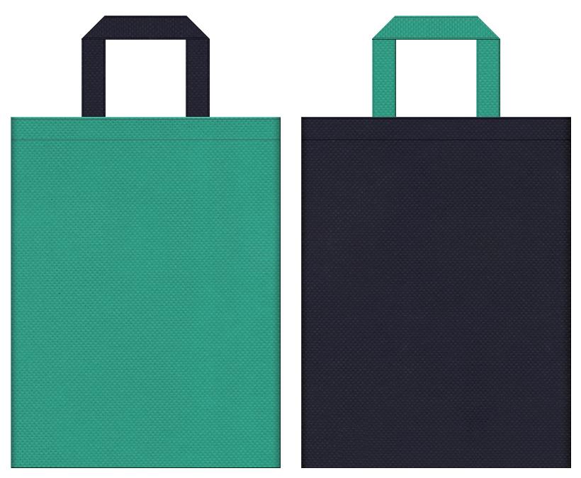 サマーイベント・マリンルック・マリンスポーツ・ボート・ヨット・クルージング・リーフ・ダイビング・釣具・ユニフォーム・運動靴・アウトドア・スポーティーファッション・スポーツ用品・スポーツイベントにお奨めの不織布バッグデザイン:青緑色と濃紺色のコーディネート