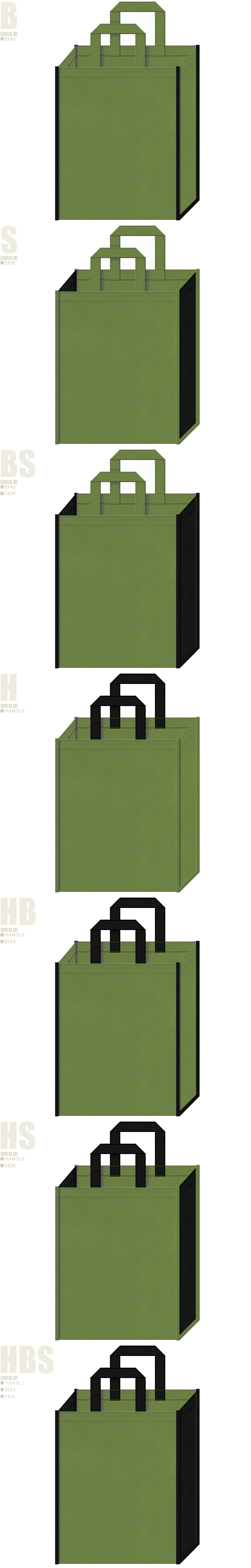 瓦・お城・武道・剣道・書道の展示会にお奨めの不織布バッグデザイン:草色と黒色の不織布バッグ配色7パターン。